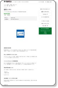 歯科オノザワ[東京都・千代田区 病院・医療  > 歯科 > 歯科]|駅周辺地図・駅周辺情報
