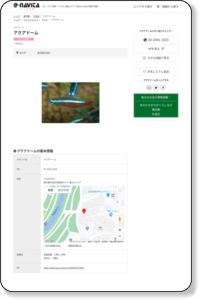 アクアドーム[・ ショッピング  > 趣味 > ペット]|駅周辺地図・駅周辺情報