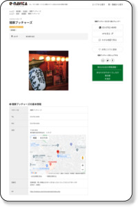 猪豚ブッチャーズ[東京都・杉並区 グルメ  > 和食 > 居酒屋]|駅周辺地図・駅周辺情報