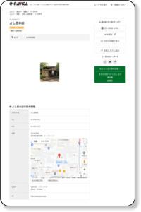 よし邑本店[・ グルメ  > 和食 > 懐石・会席料理]|駅周辺地図・駅周辺情報
