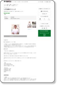 しずま歯科クリニック[東京都・板橋区 病院・医療  > 歯科 > 歯科]|駅周辺地図・駅周辺情報
