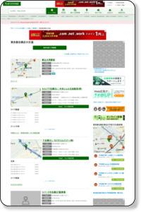 東京都目黒区の交通(1ページ目)一覧 - NAVITIME