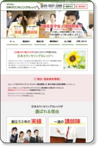 【カウンセラー 認知行動療法】日本カウンセリングカレッジ