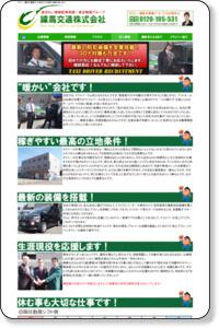 タクシー運転手募集求人情報:練馬交通株式会社 タクシー運転手就職・転職情報掲載中!