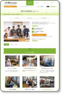 関町特別養護老人ホーム | 事業所一覧 | 社会福祉法人 練馬区社会福祉事業団【公式サイト】