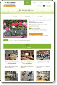 関町在宅介護支援センター | 練馬区社会福祉事業団