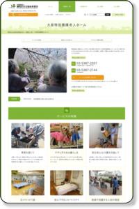 大泉特別養護老人ホーム | 練馬区社会福祉事業団