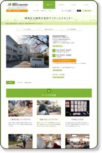 練馬中学校デイサービスセンター | 練馬区社会福祉事業団