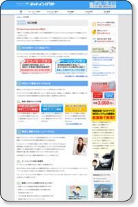 SEO対策 検索エンジン上位表示ネットインパクト
