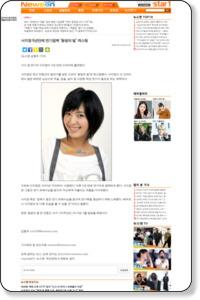 http://www.newsen.com/news_view.php?uid=200909100920441010
