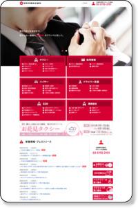 日本交通 - 東京のタクシー、ハイヤー会社