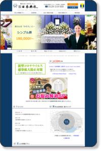 葬儀・福祉葬・家族葬(足立区、台東区、荒川区)の日本典礼西新井会館