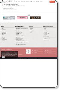 癒し温泉の宿遠間旅館/新潟県公式観光情報サイト にいがた観光ナビ