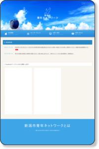 http://www.niigata-seinen.net/