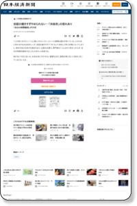 世話の焼きすぎやめられない…「共依存」の恐れあり 「自分の時間確保」が大切 :日本経済新聞