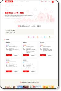 レンタカー長崎県営業所一覧 | レンタカーならニッポンレンタカー