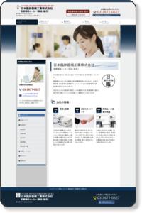 日本臨床器械工業株式会社 医療機器メーカー(製造・販売)