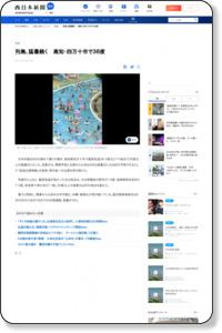 列島、猛暑続く 高知・四万十市で38度 - 西日本新聞