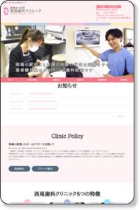 歯科神戸市北区西尾歯科クリニック