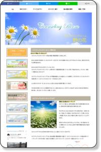 スピリチュアルカウンセリング|神戸市兵庫区心理カウンセリング【野の花】