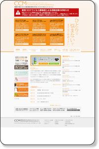 群馬県・NPO法人CCM(カウンセリング&コミュニケーション・ミュー)