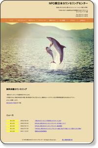 【EJCC】 NPO法人東日本カウンセリングセンター