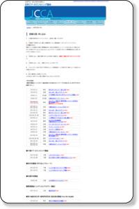 研修日程・申込:【カウンセリング 研修】日本ケア・カウンセリング協会