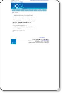 各種申請書:【カウンセリング 研修】日本ケア・カウンセリング協会