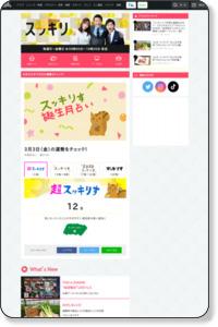 誕生月占い スッキりす!|スッキリ|日本テレビ