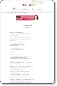 うら若き部下の悩み(2011-10-19)|やっぱりオンナは綺麗でなくちゃ!|オンエアナビ