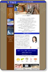 目黒区中目黒の歯科医院|医療法人社団 桂由会 小幡歯科