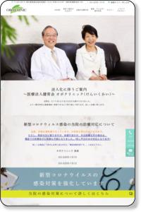 高田馬場でうつ病の治療を行う精神科・心療内科、オボクリニック