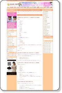 愛媛県の出逢い系・婚活&お見合いサイト・結婚相談所を除いた個人情報流出事件!