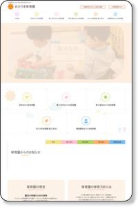 保育園・東京都認証保育所・幼児教育|おひさま保育園
