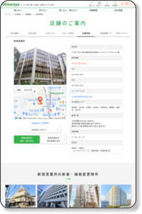 営業所案内 【新宿営業所】|中古マンションのご購入・ご売却ならオークラヤ住宅