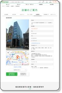 【飯田橋営業所】|中古マンションの購入・売却・売買ならオークラヤ住宅