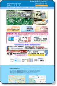 大山ネットワーク パソコンサポート、ソフト、ホームページ作成、レンタルサーバー