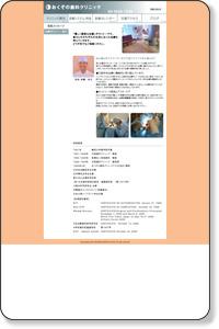 東京都 歯科・歯医者 千代田区 歯科医院 おくぞの歯科 -クリニック案内-
