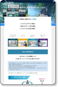 ホームページ制作 東京のWEB制作会社 ワン・デザイン工房