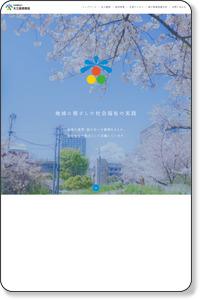 社会福祉法人大三島育徳会のホームページへようこそ。