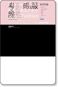 感じる服 考える服:東京ファッションの現在形|東京オペラシティ アートギャラリー