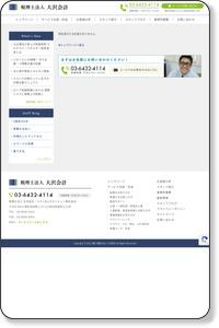 ブログ&スタッフ紹介|港区の税理士・会計事務所 税理士法人 大沢会計