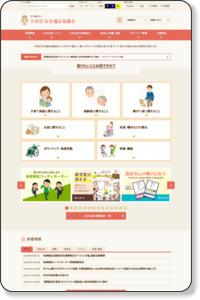 大田区社会福祉協議会