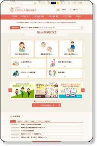 大田区社会福祉協議会  集まる・支え合う ボランティア活動 -ボランティア活動への保険料助成