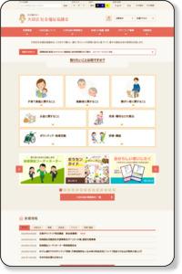 大田区社会福祉協議会  集まる・支え合う ボランティア情報-ボランティア活動情報|障がい児・者関係