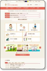大田区社会福祉協議会  集まる・支え合う ボランティア情報-夏体験ボランティア募集情報
