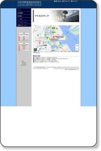 大田市場関連事業協同組合 | 東京都大田区