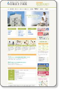 東京北区 医療法人社団 中央白報会 白報会王子病院