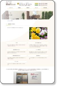 診療内容 | 医療法人(財団)桜花会 桜