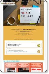 【ぱんだかんぱにぃ】pandacompany ホームページ制作・パソコンインストラクター